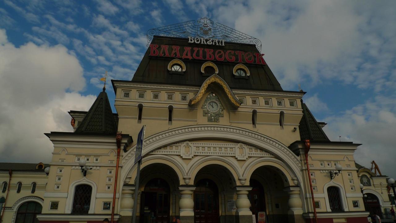 La jolie gare de Vladivostok, terminus du Transsibérien – tout le monde descend ! – Железнодорожная станцияВладивосток